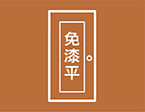 免漆平面门[向日葵系列]
