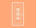 平面混油门[紫丁香系列]