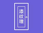 平面纹理门[塞纳河系列]